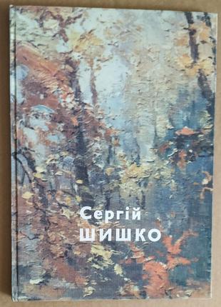 Альбом Сергій Шишко