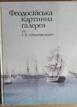 Альбом Феодосійська картинна галерея імені І.К. Айвазовського
