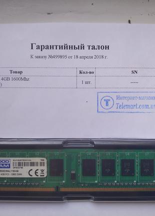 Оперативная память GOODRAM DDR3 4GB 1600MHZ