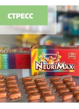 NeuriMax витамины 30 табл - нейротропный препарат и антиоксидант