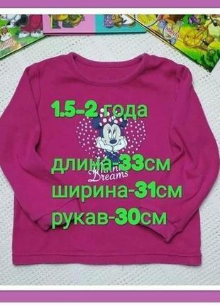 Свитшот реглан на девочку 1.5-2 года 💥 распродажа disney