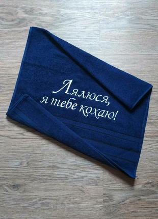 Полотенце подарок именной мужу жене папе маме валентина рождения