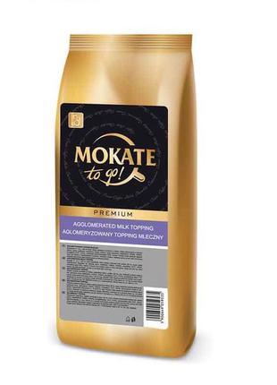Сухое молоко премиум класа Mokate 0,75 кг