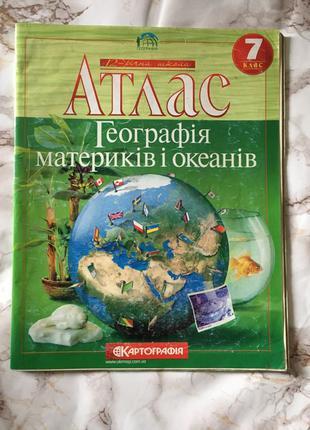 Атлас з географії 7 клас, 9 клас, 10-11 клас; бренд Картографія