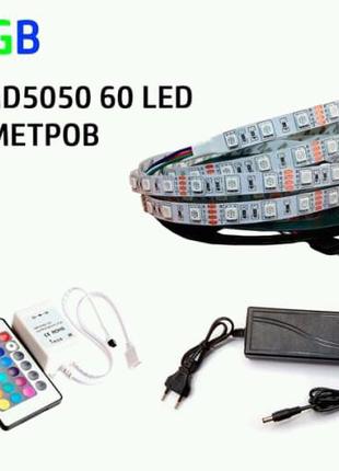 Набор 3в1 RGB LED 5 метров SMD5050-60 IP20 IR