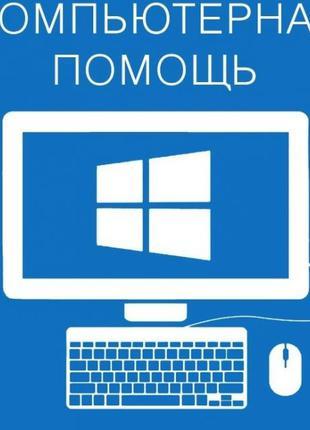 Компьютерная помощь! Ремонт ПК/ноутбука, установка Windows.