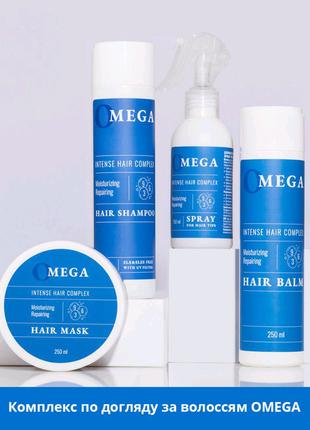 Комплекс по догляду за волоссям Omega