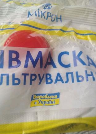 Півмаска Респіратор Мікрон (К) FFP3
