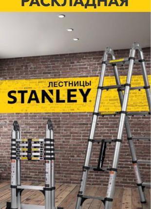 Лестница STANLEY алюминиевая телескопическая