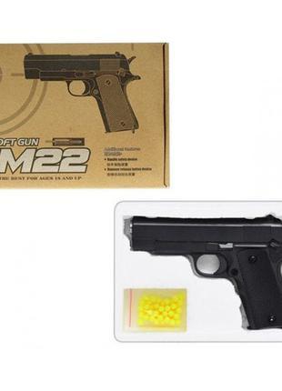 Детский игрушечный пистолет ZM22 на пластиковых пульках