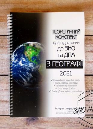 ЗНО 2021 географія, теоретичний конспект