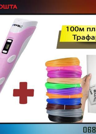 Ручка 3d+Набор пластика 10 цветов 100 метров + трафарет 20 рис...