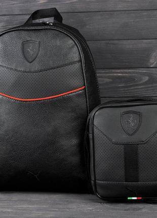 Комплект рюкзак+барсетка puma ferrari