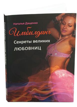 Имбилдинг :: Секреты великих любовниц :: купить по цене от автора