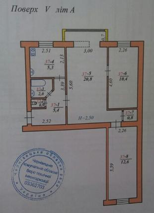 Терміново продається 3 кімнатна квартира у м. Чернівці