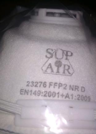 Респиратор SUP AIR FFP2 NR D