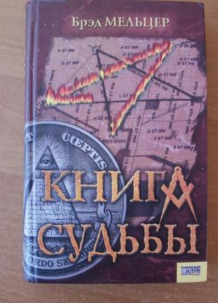 Книга Брэд Мельцер Книга судьбы