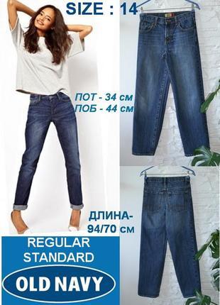 Подростковые джинсы  👖  классического  покроя   от  old navi d...