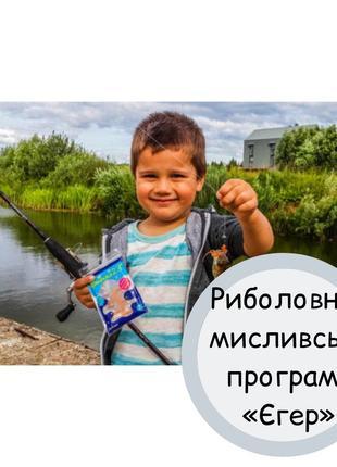 Риболовно-мисливська програма «Єгер» (0507534348 - Денис)