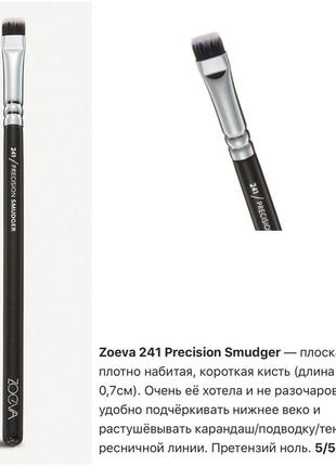 Кисть zoeva 241 precision smudger