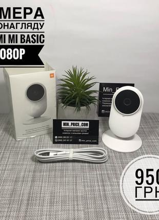 Камера відеонагляду📹  Xiaomi Mi Basic 1080p white