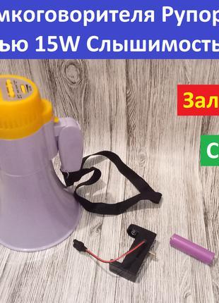 Аренда Громкоговорителя Рупор Мегафона Мощностью 15W Слышимость