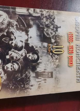 Історія України опорні конспекти