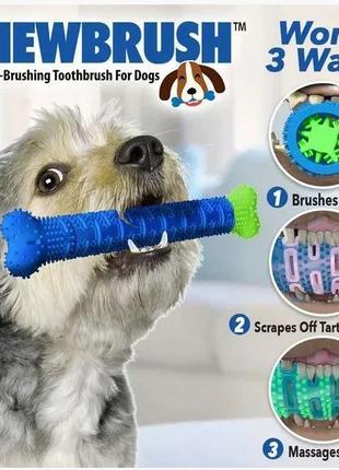 Зубная Щетка для Собак Сhewbrush Dog Dummy Bone Чистка Зубов Соба