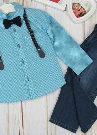 Тениска, штаны, подтяжки съемные, бабочка