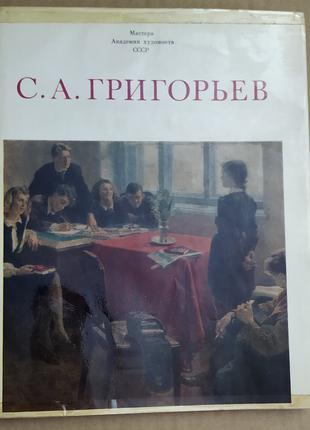 Альбом С.А.Григорьев Народный художник СССР