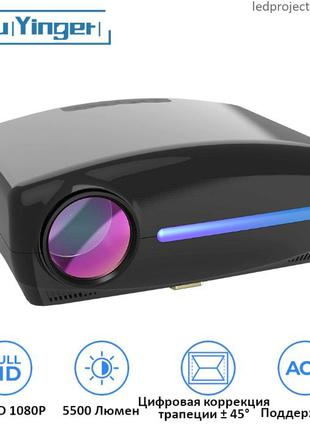 FULL HD LED проектор TouYinger S1080 (Basic version) В НАЛИЧИИ!
