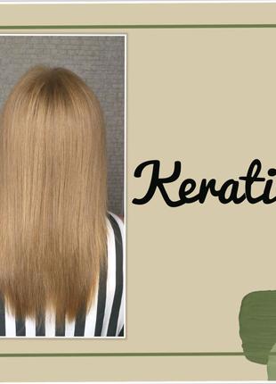 Ботокс, кератин, биовыпрямление волос