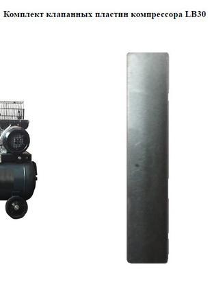 Комплект пластин клапана компрессора LB30