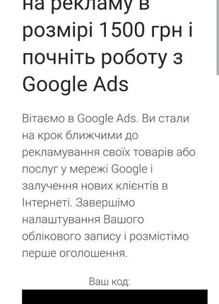 Продам купон Google Ads на 1500грн!