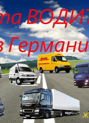 Водитель  категории В грузового микроавтобуса - Германия
