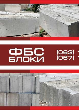 Фундаментные блоки, ФБС, бетонные блоки, стеновые блоки, блок ФБС