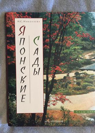 Японские сады.Н.С.Николаева