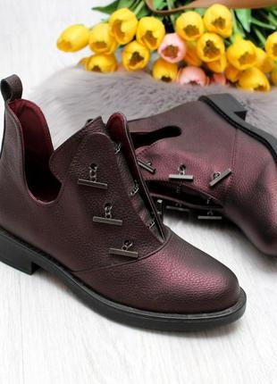 Бордовые демисезонные ботинки. ботинки хамелеон на осень-весну.