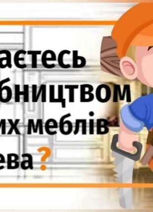Займаєтесь виробництвом меблів з дерева?