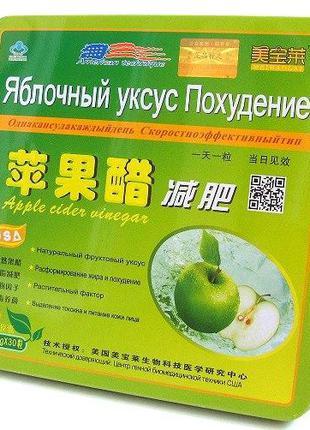 Яблочный уксус для похудения, 10капс- быстрый эффект для здоровья