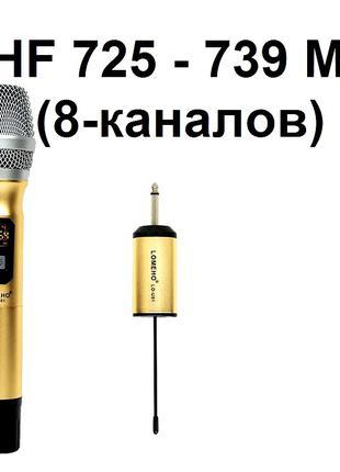 Радиосистема LOMEHO LO-U01 8-канальный металлический радиомикрофо