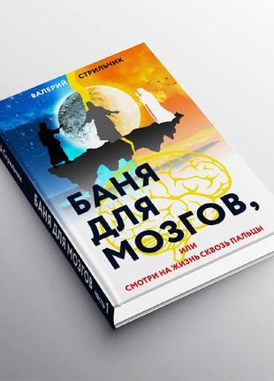 """Книга В.Стрильчик """"Баня для мозгов"""""""
