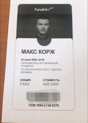 Продам СРОЧНО билет FAN-2 на Макс Корж-Одесса