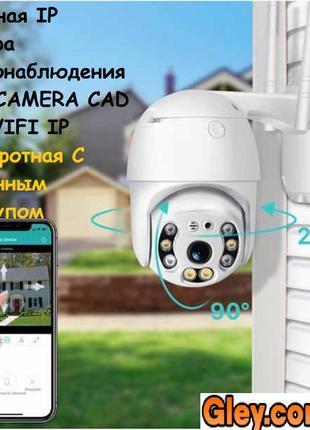 Уличная IP камера видеонаблюдения UKC CAMERA CAD N3 WIFI IP 36...