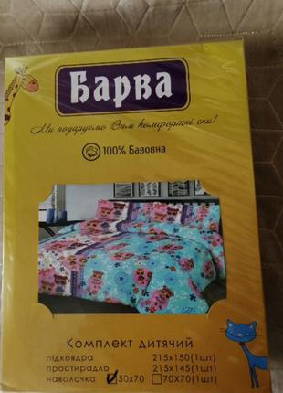 Комплект детского постельного белья полуторный, в наличии расц...
