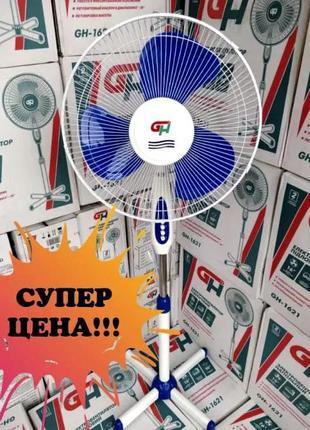 Вентилятор напольный Grunhelm 45 Вт Вентилятор для дома Большо...