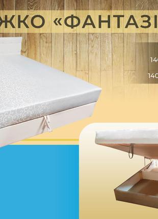 Кровать Фантазия от производителя. (С матрасом в комплекте)