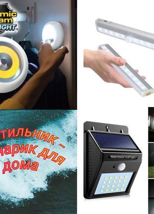 Светильник / Фонарик / Подсветка в авто с датчиком движения