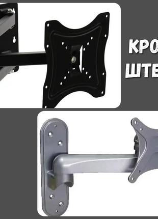 """Кронштейн для телевизора HDL - 117B """"14-42"""""""