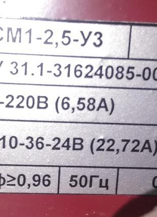 ОСМ1-2.5 У3 Трансформатор понижающий